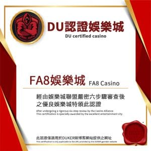 Read more about the article 線上賭場專業評價-FA8娛樂城
