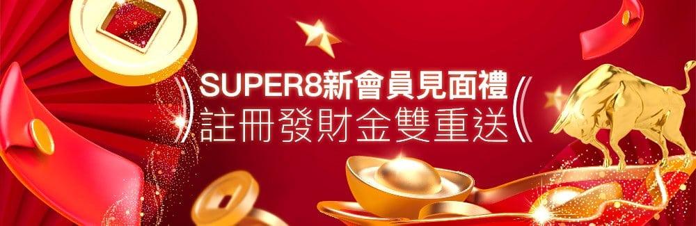 SUPER8註冊金 DUKER 賭博客