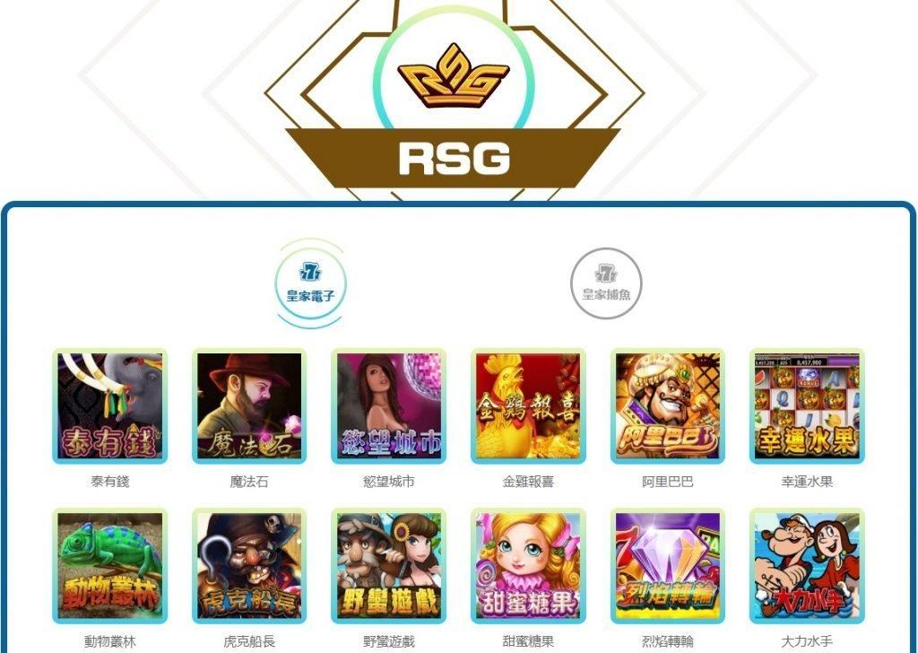 RSG電子 DUKER 賭博客