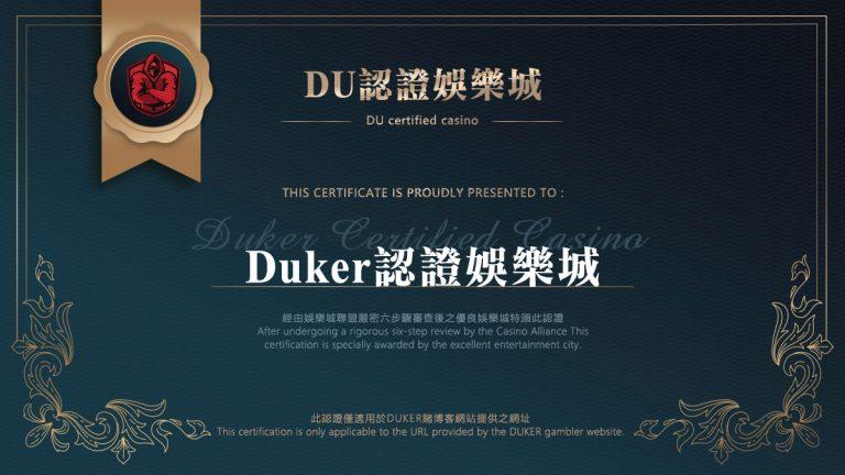 線上賭場認證書(Duker)